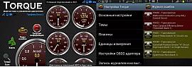 Подключение и настройка ELM327 к Android устройству. Torque Pro