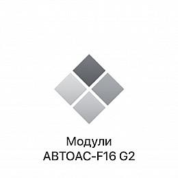 Модули для АВТОАС-F16 G2