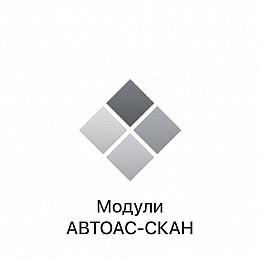 Модули для АВТОАС-СКАН