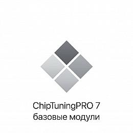 Базовые модули ChipTuningPRO 7