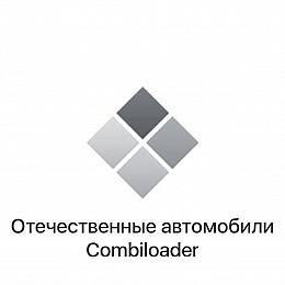 Модули для ЭБУ отечественных автомобилей Combiloader