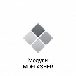 Модули 1-39 MDFLASHER