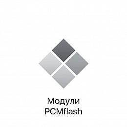 Модули для PCMflash