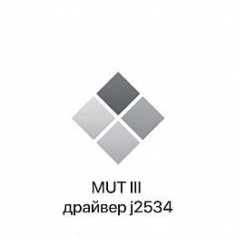 MUT 3 драйвер j2534 (passthru)